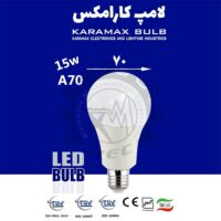 لامپ LED حبابی کارامکس 15 وات A70