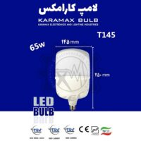 لامپ LED استوانه ای کارامکس 65 وات T145