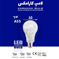لامپ LED حبابی کارامکس 7 وات A55