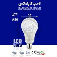لامپ LED حبابی کارامکس 20 وات A80