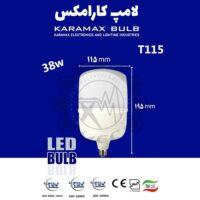 لامپ LED استوانه ای کارامکس 38 وات T115