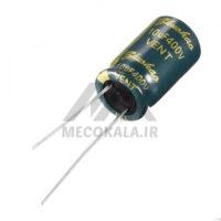 خازن الکترولیتی 10 میکروفاراد - 400 ولت