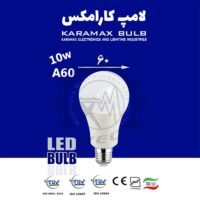 لامپ LED حبابی کارامکس 10 وات A60
