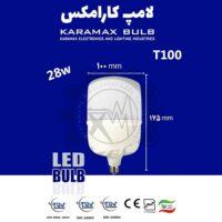 لامپ LED استوانه ای کارامکس 28 وات T100