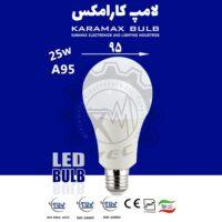 لامپ LED حبابی کارامکس 25 وات A95