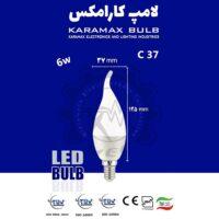 لامپ LED اشکی کارامکس 6 وات c37