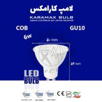 لامپ هالوژن کارامکس 6 وات COB